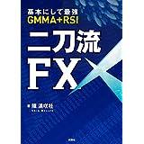 基本にして最強GMMA+RSI二刀流FX (SPA!BOOKS)