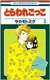 とらわれごっこ 第3巻 (花とゆめCOMICS)