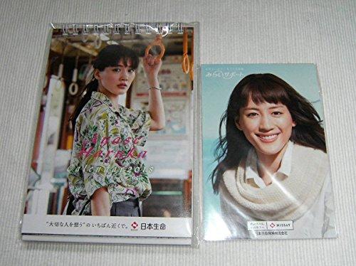 綾瀬はるか 2018年卓上カレンダー+ポストカード3枚