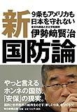 新国防論  9条もアメリカも日本を守れない 画像