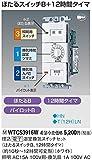 パナソニック(Panasonic) コスモシリーズワイド21 埋込電子浴室換気スイッチセット ホワイト WTC53916W