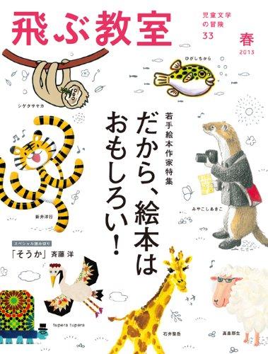 飛ぶ教室 第33号(2013年春)―児童文学の冒険 だから、絵本はおもしろい!の詳細を見る