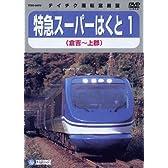 特急スーパーはくと1(倉吉~上郡) [DVD]