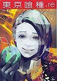 東京喰種 トーキョーグール : re 6 (ヤングジャンプコミックス)