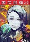 東京喰種:re 第6巻