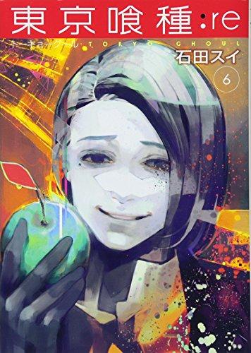 東京喰種トーキョーグール:re 6 (ヤングジャンプコミックス)