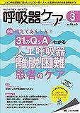 呼吸器ケア 2018年3月号(第16巻3号)特集:備えてあんしん!  31 のQ&A でわかる 人工呼吸器 離脱困難患者のケア