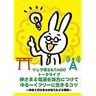 抱腹絶倒! 口外禁止!リュウ博士&TAIZOが、濃くゆる〜く「見えない世界」を語るスペシャルトークライブ!