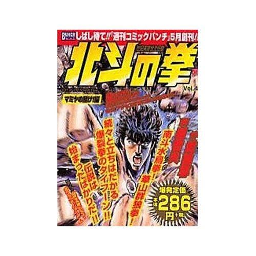 北斗の拳 4(マミヤの賭け!編) (Bunch world)の詳細を見る