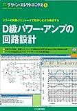 D級パワー・アンプの回路設計―フリーの回路シミュレータで動かしながら検証する (グリーン・エレクトロニクス)