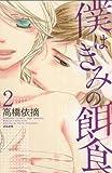 僕はきみの餌食 (2) (ぶんか社コミックス S*girl Selection)