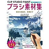 CLIP STUDIO PAINTブラシ素材集 雲から街並み、質感まで