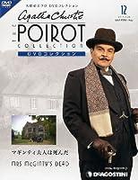 名探偵ポワロDVDコレクション 12号 (マギンティ夫人は死んだ) [分冊百科] (DVD付)