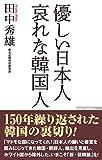 優しい日本人 哀れな韓国人 (WAC BUNKO 304)