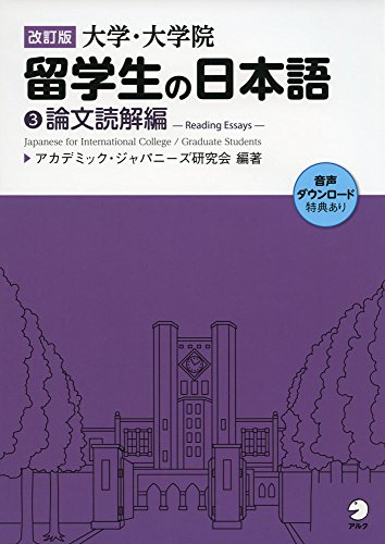 改訂版 大学・大学院留学生の日本語③論文読解編