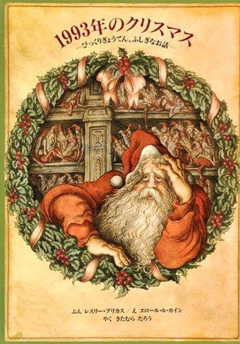 1993年のクリスマス―びっくりぎょうてん・ふしぎなお話の詳細を見る