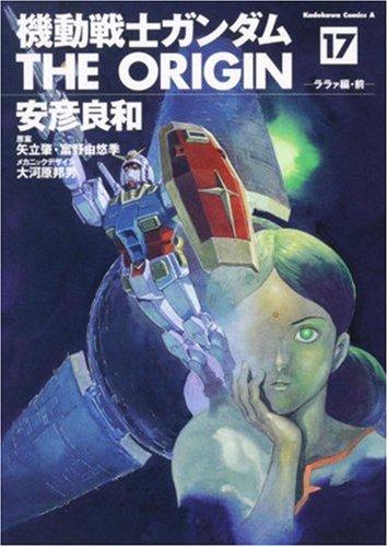 機動戦士ガンダム THE ORIGIN (17)    ララァ編・前 (角川コミックス・エース 80-20)の詳細を見る