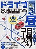 ドライブぴあ 2009-2010 東海版 (ぴあMOOK中部)