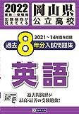 岡山県公立高校過去8年分入学試験問題集英語 2022年春受験用