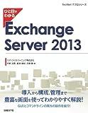 ひと目でわかる Exchange Server 2013 (TechNet ITプロシリーズ)