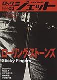 ロックジェット Vol.41 (シンコー・ミュージックMOOK)