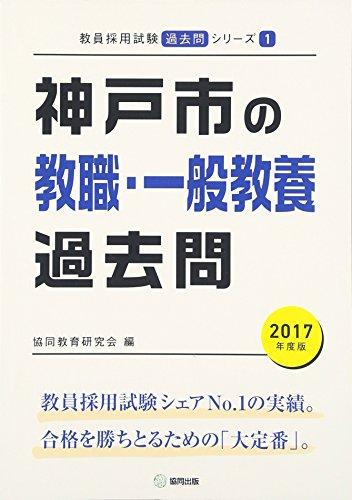 神戸市の教職・一般教養過去問 2017年度版 (教員採用試験「過去問」シリーズ)