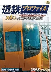 近鉄プロファイル 第1章~近畿日本鉄道全線508.1km 奈良線~京都線~橿原線~ [DVD]
