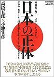 日本の正体―謀略の日本史-この国を支配する権力システムと影の権力者たち (ミリオンムック 別冊『怖い噂』)
