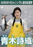 【青木詩織】 公式生写真 AKB48 翼はいらない 劇場盤特典