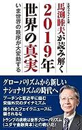 馬渕睦夫 (著)(3)新品: ¥ 994ポイント:31pt (3%)5点の新品/中古品を見る:¥ 994より