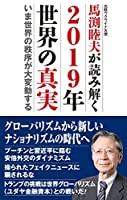 馬渕睦夫 (著)(3)新品: ¥ 994ポイント:31pt (3%)4点の新品/中古品を見る:¥ 994より