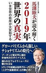 馬渕睦夫 (著)(25)新品: ¥ 994ポイント:31pt (3%)26点の新品/中古品を見る:¥ 518より