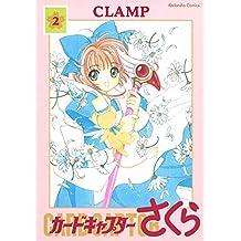 カードキャプターさくら(2) (なかよしコミックス)