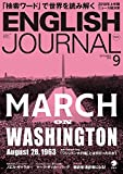 CD付 ENGLISH JOURNAL (イングリッシュジャーナル) 2018年9月号