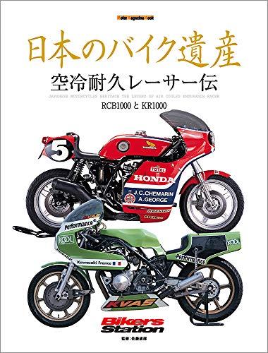 日本のバイク遺産 空冷耐久レーサー伝 (Motor Magazine Mook)