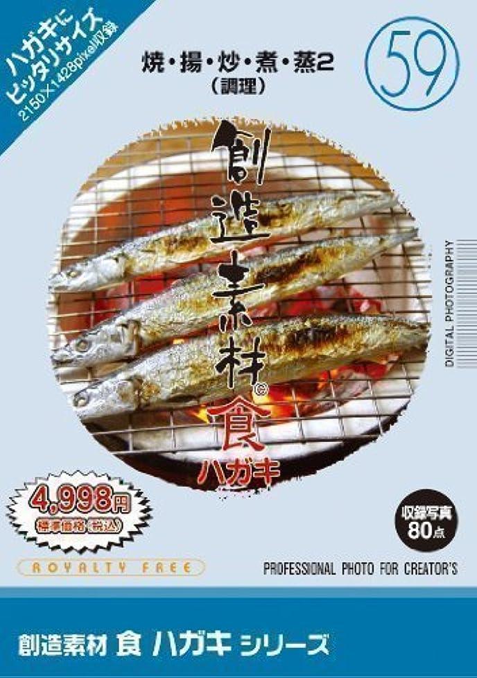 ナラーバー薬用リードイメージランド 創造素材 食ハガキ(59)焼?揚?炒?煮?蒸2(料理)