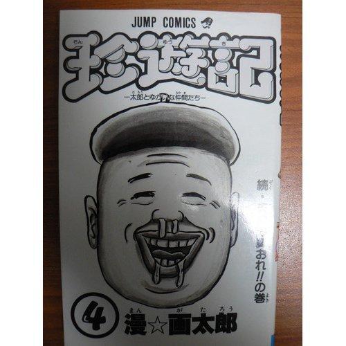 珍遊記 4 (ジャンプコミックス)