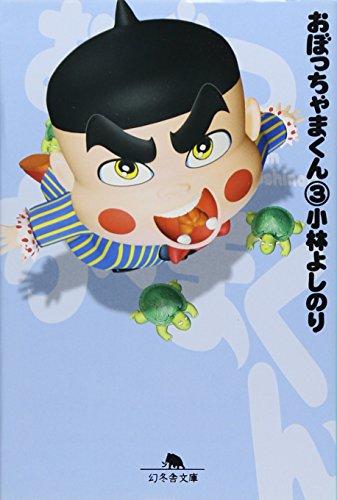 おぼっちゃまくん (3) (幻冬舎文庫)
