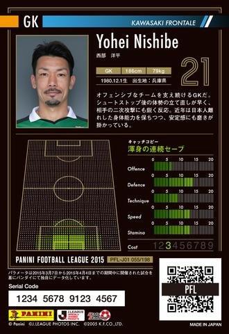 パニーニJリーグエディション第1弾/PFL-J01-055/川崎フロンターレ/RG/西部 洋平