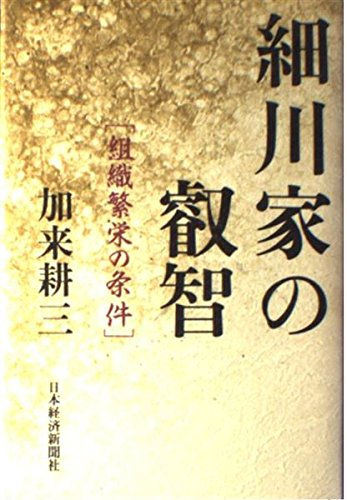 細川家の叡智―組織繁栄の条件