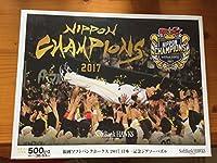 福岡ソフトバンクホークス2017年日本一記念ジグソーパズル