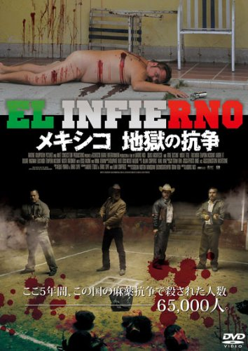 メキシコ 地獄の抗争 [DVD]の詳細を見る