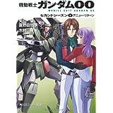 機動戦士ガンダム00  セカンドシーズン(4)アニュー・リターン (角川スニーカー文庫)