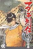 マタギ列伝 3 (中公文庫 コミック版 や 4-3)