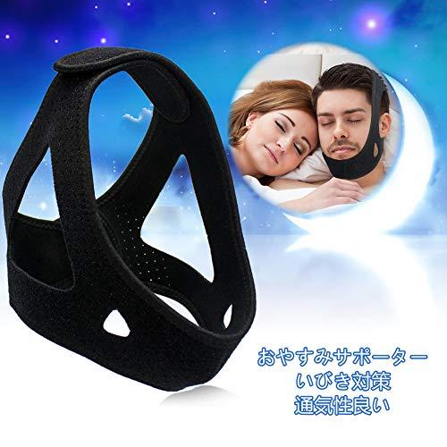 いびき防止グッズ いびき対策 顎固定サポーター 鼻呼吸促進 超通気 蒸れない 寝音防止 無臭 肌に優しい素材 サイズ調整可 男女兼用