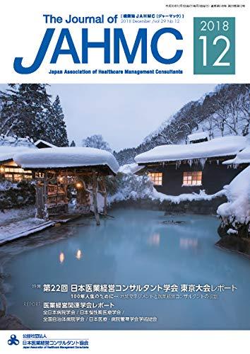 機関誌JAHMC 2018年12月号