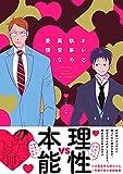 オレと執事の異常な愛情 (BABYコミックス)