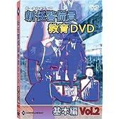 カーネルメディア新任警備員教育DVD基本編 Vol.2