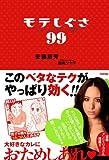 モテしぐさ99<モテしぐさ99> (中経出版)
