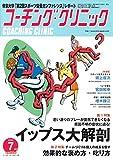 コーチングクリニック 2019年 07 月号 特集:イップス大解剖 / 効果的な褒め方・叱り方
